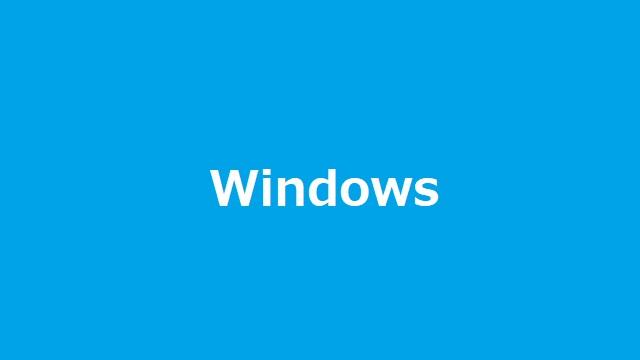 Windows10でファイル拡張子の関連付けが保存されない場合の対処法(更新プログラムKB4467682で修正されます)