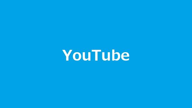 YouTubeブランドアカウントにチャンネルを移行