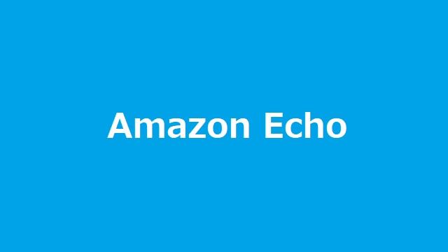 Amazon Echoにブルートゥーススピーカーを接続してみる