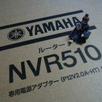 YAMAHA NVR510 ついに購入 かんたん設定は本当に簡単だった