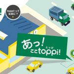 予約できる三井のリパーク「toppi !」で駐車場を確保
