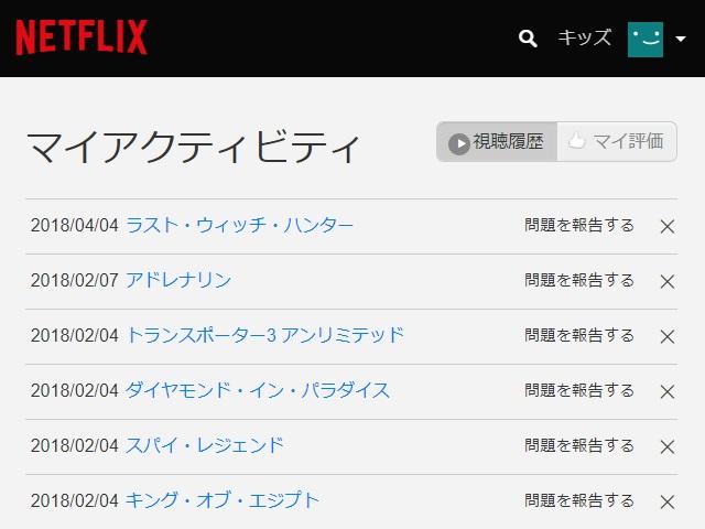 履歴 Netflix 閲覧 【Netflix】視聴履歴を確認・削除する方法と注意点をご紹介