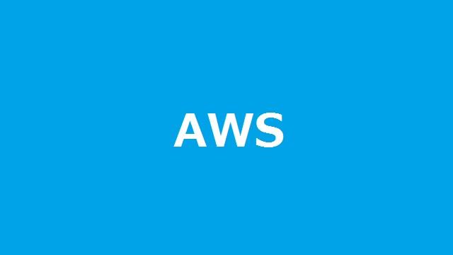 AWSのCodeCommitで利用するアカウントの作成方法