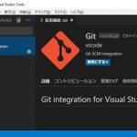 Visual Studio CodeでビルトインのGitを有効にする方法