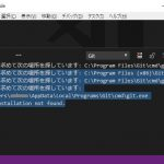 Visual Studio CodeでGitが見つからない場合の対処方法