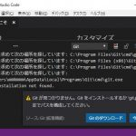 Visual Studio CodeでGit for Windowsをセットアップする手順