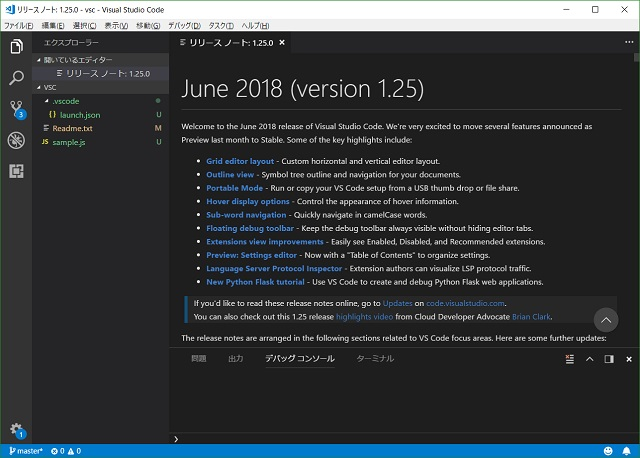 Visual Studio Code Version 1.25