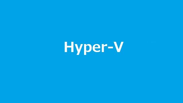 Hyper-Vでゲストのネットワークが接続できない場合(既定のネットワークは内部ネットワークです)