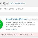 WordPressプラグインのインストールで[目的のフォルダーはすでに存在しています]