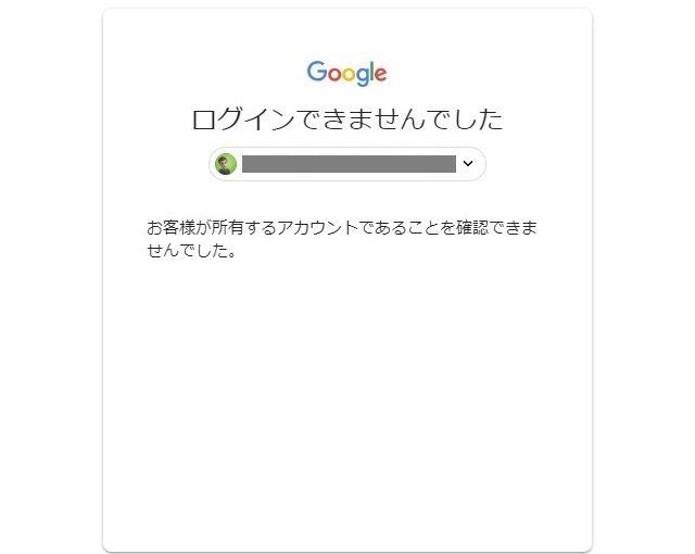 Googleアカウントにログインできない場合の最後の手段(Googleサポートのお世話になる)