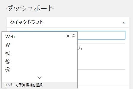 Windows10では変換候補の位置変更が出来ない(予測候補を表示するまでの文字数変更の手順)