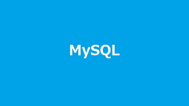 MySQL Community Editionのインストールと初期設定