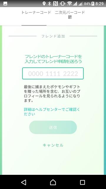 ポケモンgo フレンド 解除