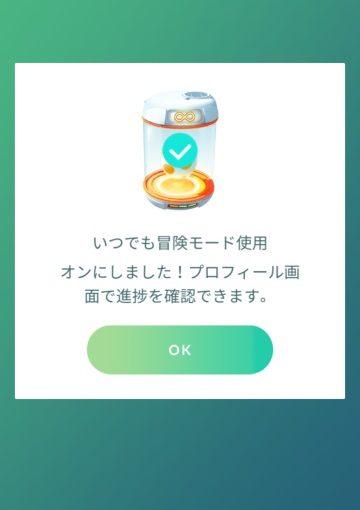 ポケモンGO「いつでも冒険モード」で利用するアカウントを変更する手順