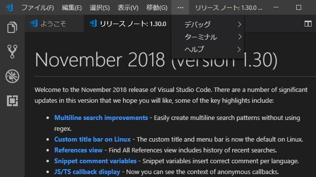 VisualStudioCode 1.30 気になった機能レビュー