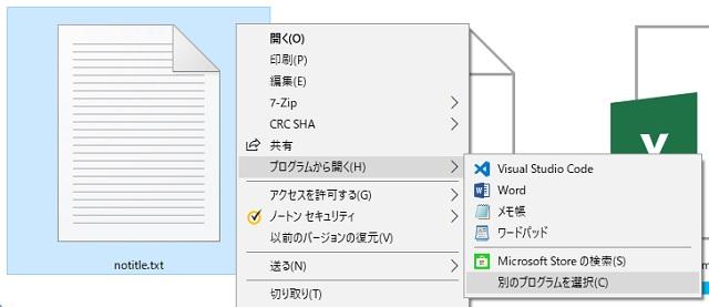 windows10 拡張 子 関連付け