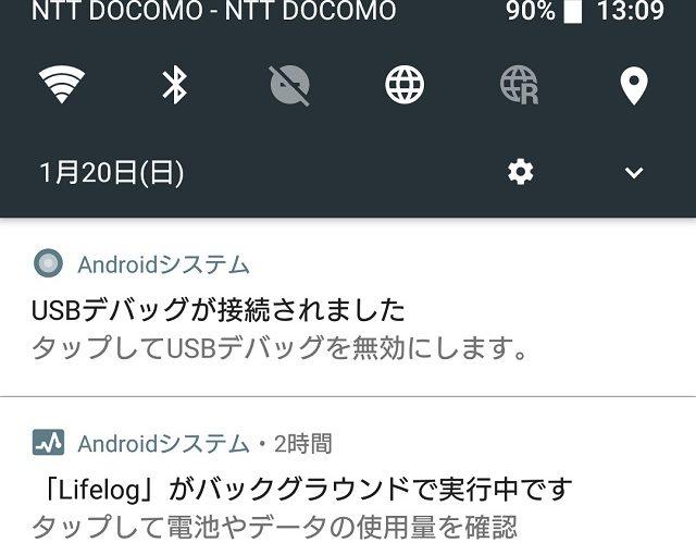 Androidで「バックグラウンドで実行中です」を消す方法