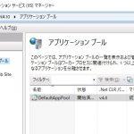 IISのアプリケーション プールの32ビット アプリケーションの有効化設定について
