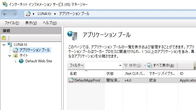 IISのアプリケーション プールのマネージ パイプラインモード設定について
