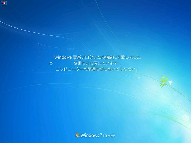 Windows7でアプデ後に再起動を繰り返す場合の対処方法