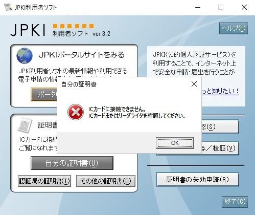 JPKI利用者ソフトの「ICカードに接続できません」が表示された場合の対処法