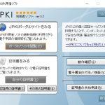 JPKI利用者ソフトのセットアップ