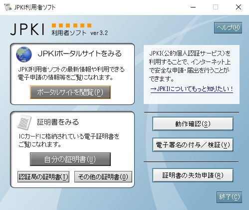 JPKI利用者ソフトのセットアップ