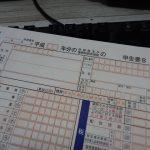 はじめての確定申告(税務署に提出編)