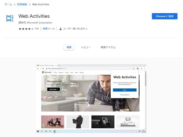 Chromeの閲覧履歴をWindows10のタイムラインに表示