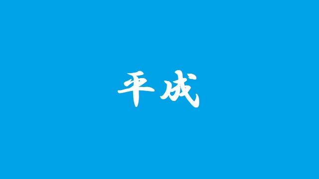 平成最後の日(このブログで読まれた記事)