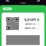 LINE Pay アプリのインストール