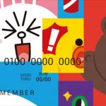 LINE Pay バーチャルカードを作成