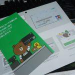 LINE Pay プラスチックカードを登録