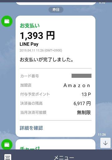 LINE Pay をAmazonで使う設定