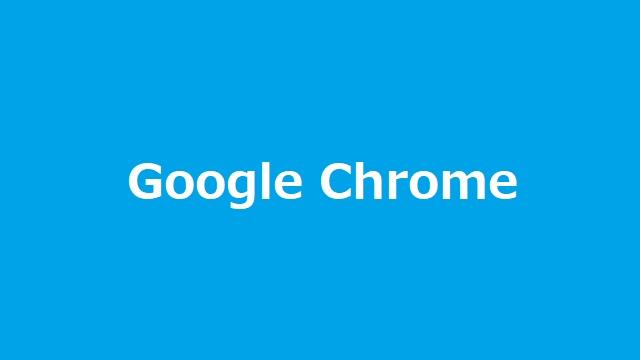GoogleChromeのキャッシュされる場所を変更