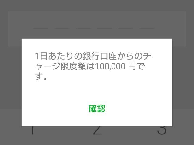 LINE Pay チャージ上限金額まとめ
