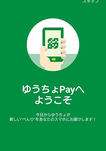 ゆうちょPay アカウント作成と口座振替サービス