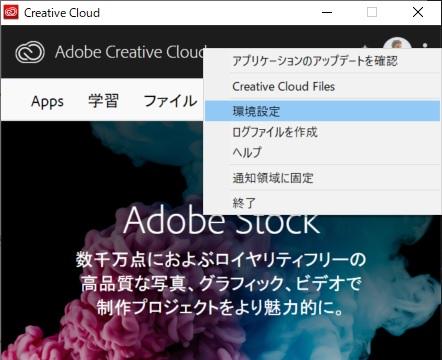 Adobe Creative Cloudフォルダーの場所を変更