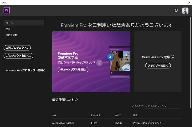 Premiere Proを旧マシンに入れて動作検証
