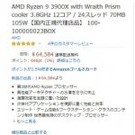 Ryzen 3900X 入手困難なので代替え機種を考えてみた(令和PC製作日記)