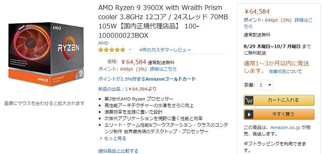 Ryzen 3000 入手困難なので代替え機種を考えてみた(令和PC製作日記)