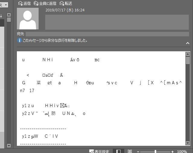OutlookでUTF-8で受信したメールの文字化けを治す