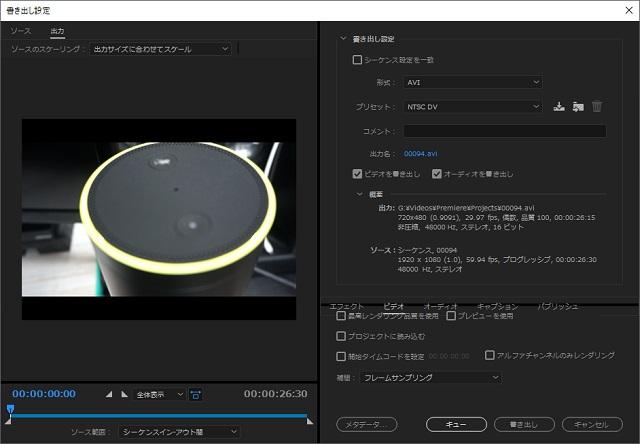 Premiere ProでGIFアニメを作成