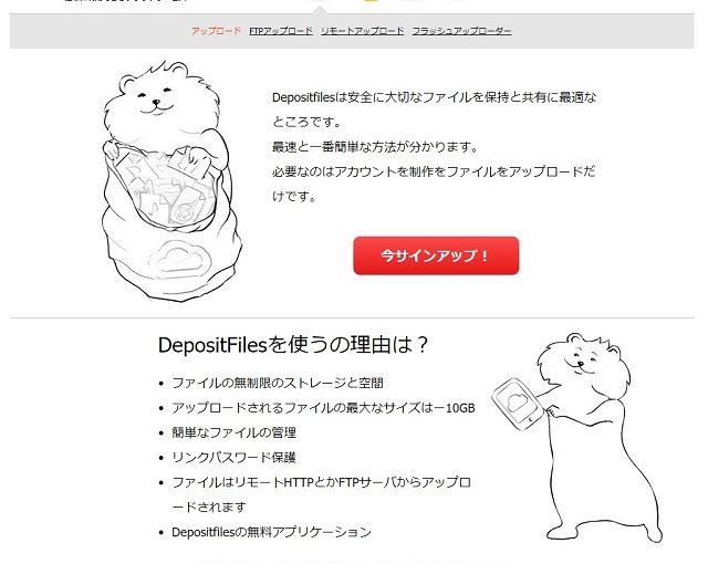 アップローダーサイトのプレミアムアカウントになってみた(deposit files編)