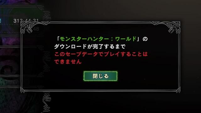 モンスターハンター:ワールドで「このセーブデータでプレイすることはできません」が表示される訳