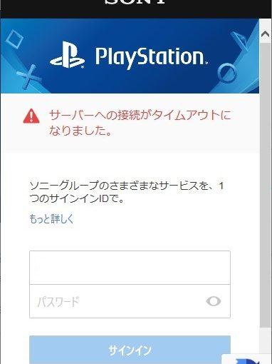 PlayStationNetworkアカウントにLINE Payカードは登録できるか