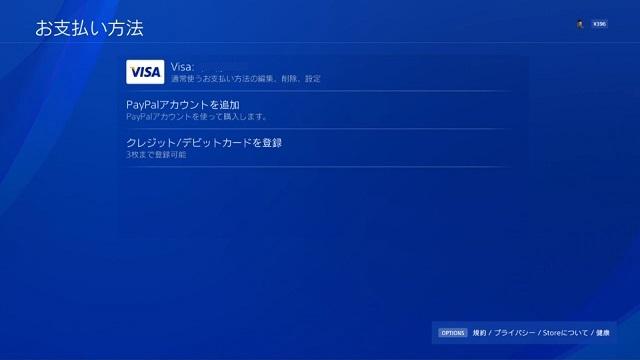 PlayStationNetworkアカウントにVプリカは登録できるか