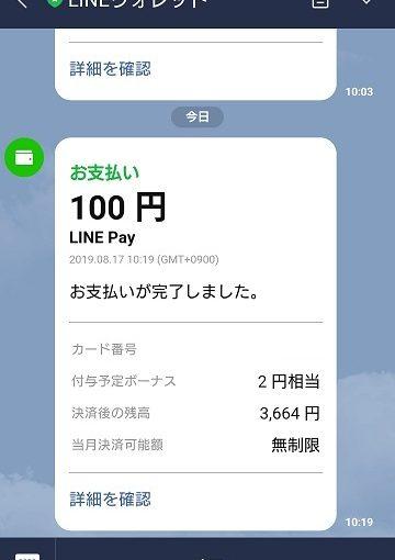 PSNアカウントにLINE Payカードを登録したら100円の支払い通知が届く訳