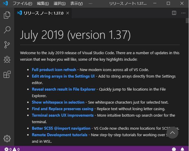 VisualStudioCode 1.37 気になった機能レビュー