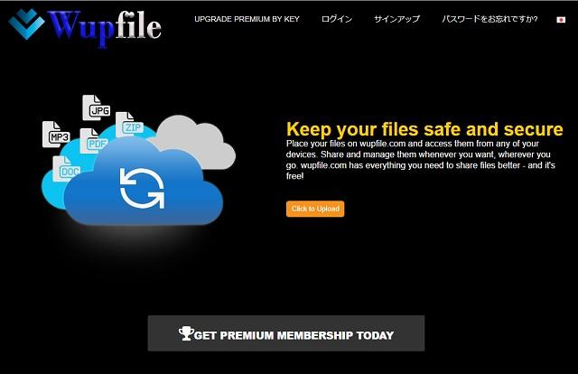 アップローダーサイトのプレミアムアカウントになってみた(Wupfile編|Salesfile編)